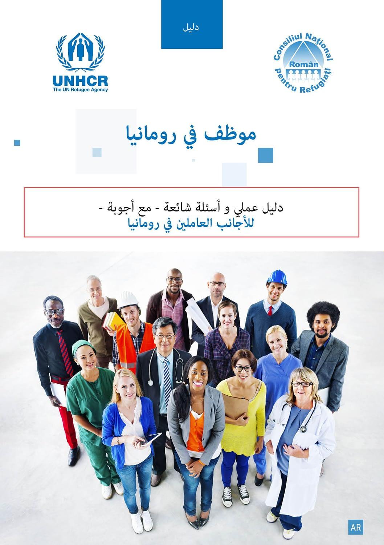 Employed in Romania, Arabic, guide, brochure, publishing design