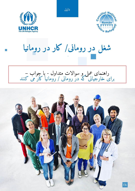 Employed in Romania, Farsi, guide, brochure, publishing design