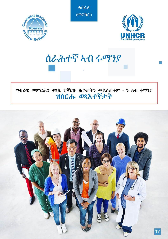 Employed in Romania, Tigrinya, guide, brochure, publishing design